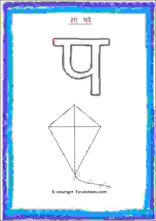 preschool hindi worksheets with pictures