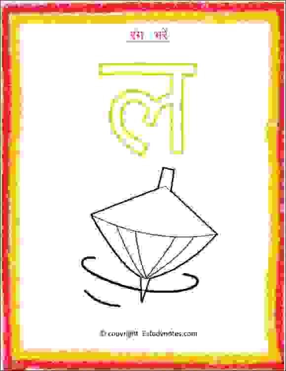 preschool hindi alphabet worksheets