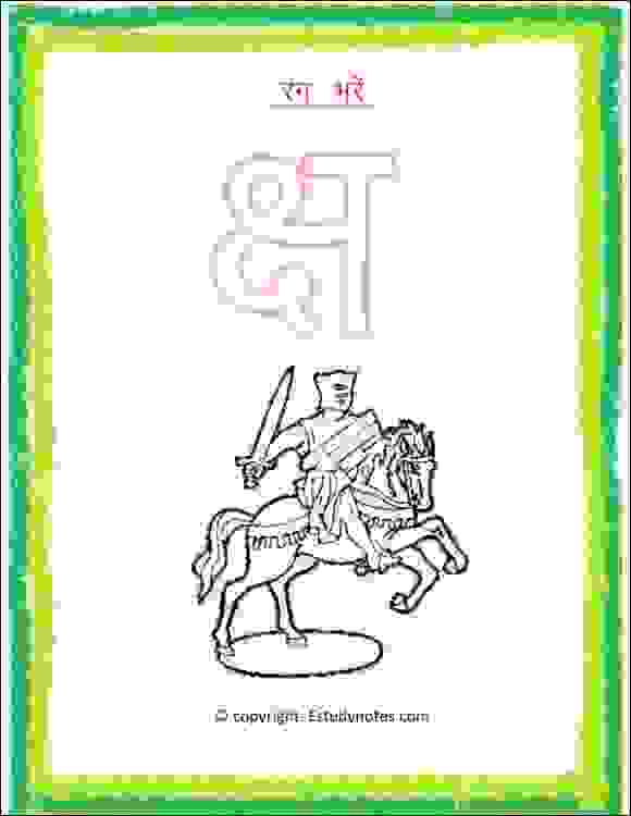 preschool hindi alphabet worksheets
