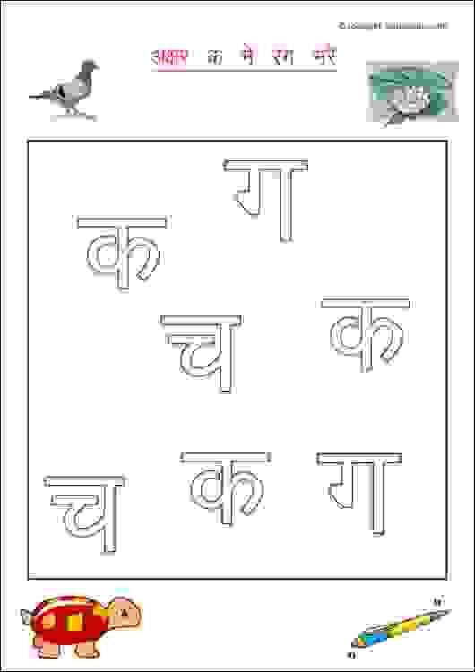 hindi activity worksheet for preschool - EStudyNotes
