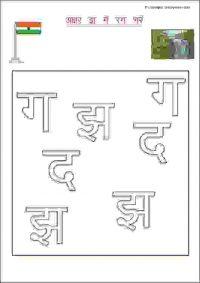 preschool hindi letters worksheets