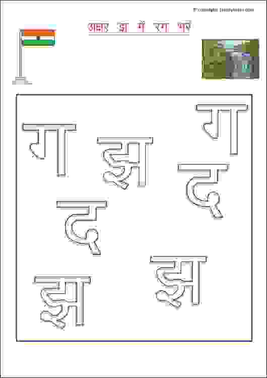 preschool hindi letters worksheets