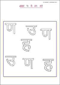 preschool hindi activity sheet