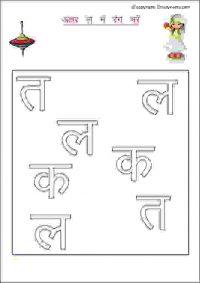 nursery class hindi activity sheet