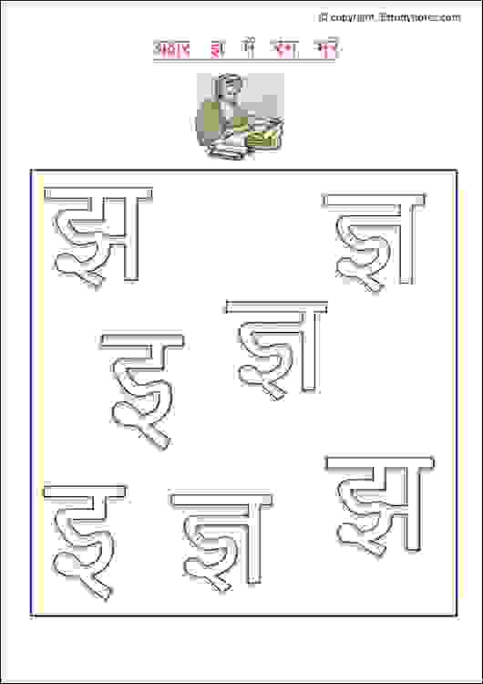 nursery class hindi activity sheet
