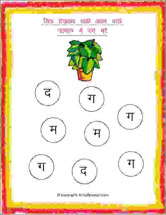 preschool hindi alphabet practice sheet
