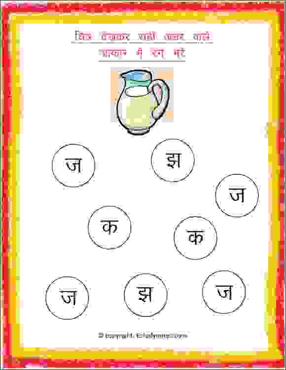 preschool hindi alphabet practice sheet