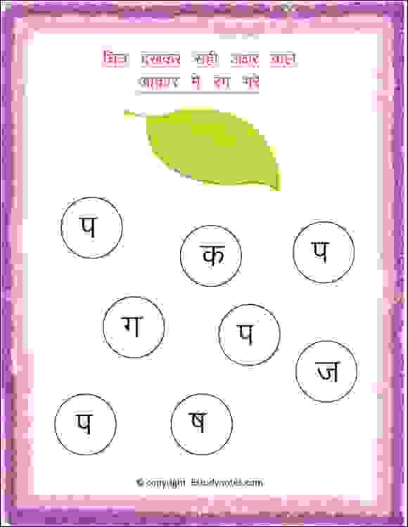 preschool hindi letters practice sheet