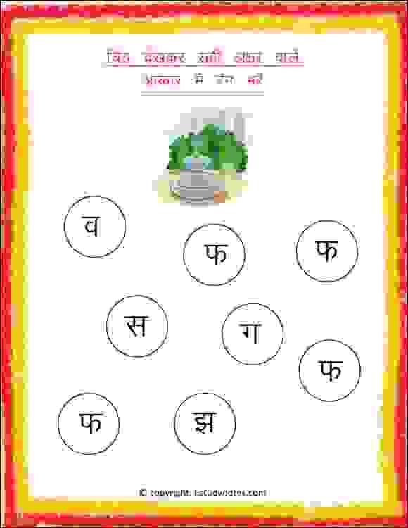 preschool hindi letters practice sheet