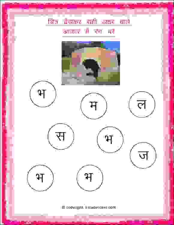 preschool hindi vyanjan practice sheet