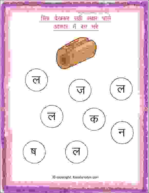 preschool hindi vyanjan practice sheet