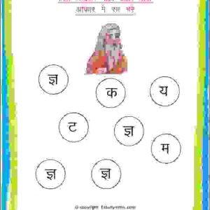 hindi varnamala color the shapes with correct alphabet page 3 of 3 estudynotes. Black Bedroom Furniture Sets. Home Design Ideas