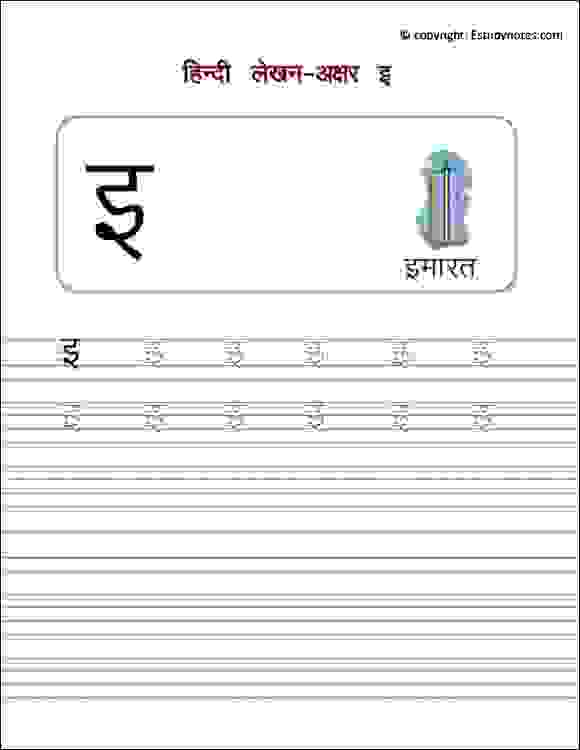 preschool hindi swar tracing worksheets