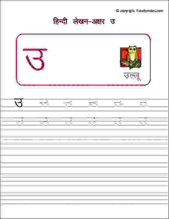 preschool hindi swar tracing worksheets