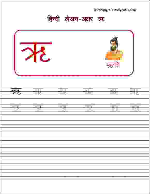 7 Hindi Writing Letter Ri Estudynotes
