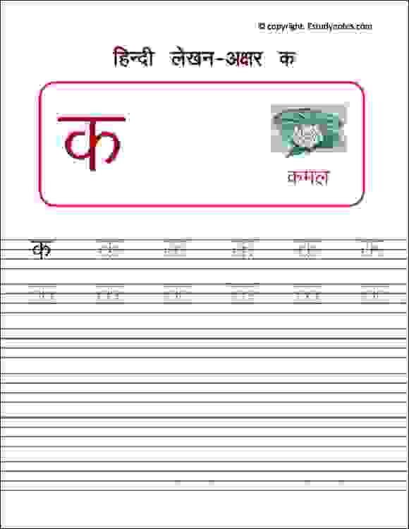 nursery class hindi tracing worksheets