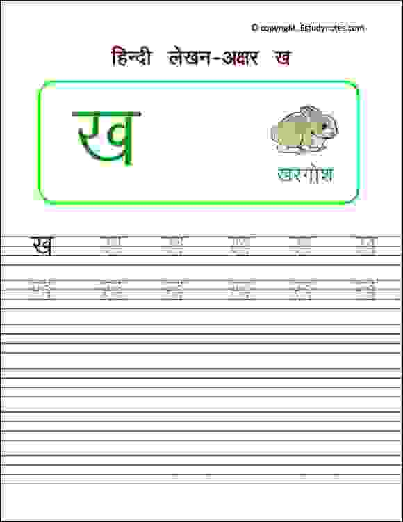 2 Hindi Writing Letter Kha Estudynotes