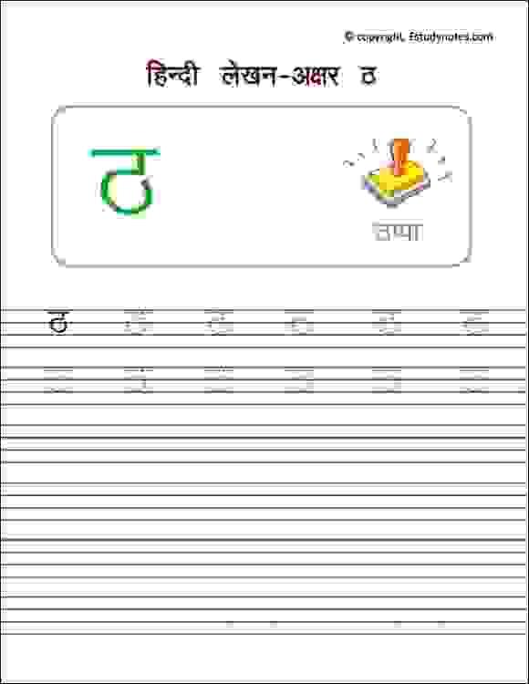 nursery class hindi tracing worksheets