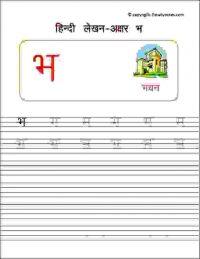 preschool hindi tracing worksheets