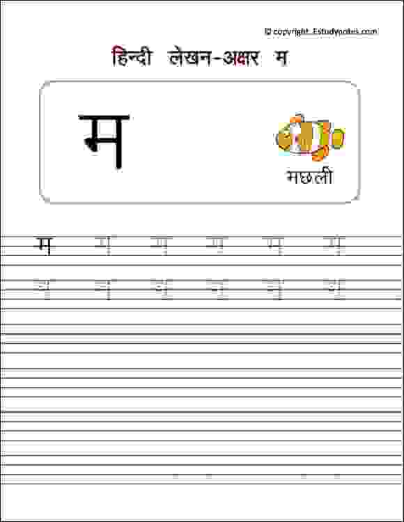 preschool hindi tracing worksheets