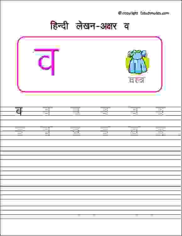 preschool hindi vyanjan tracing worksheets