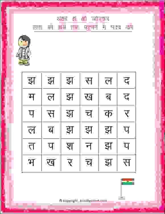 hindi activity worksheets for nursery class