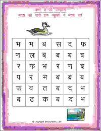 hindi activity worksheets for preschool