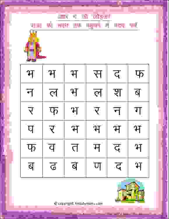 hindi activity worksheets for preschool