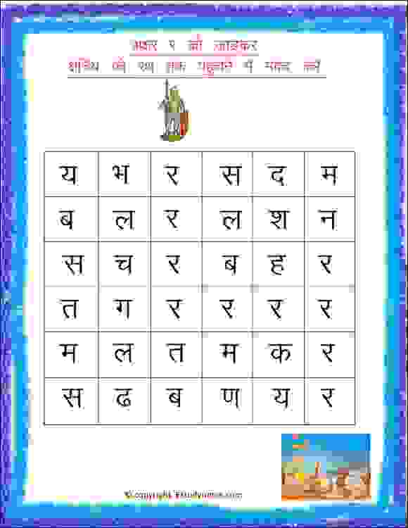 preschool hindi activity worksheet
