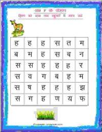preschool hindi activity worksheet