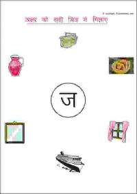 preschool hindi activity sheet with pictures