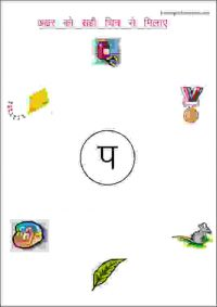 nursery class hindi activity sheet with pictures