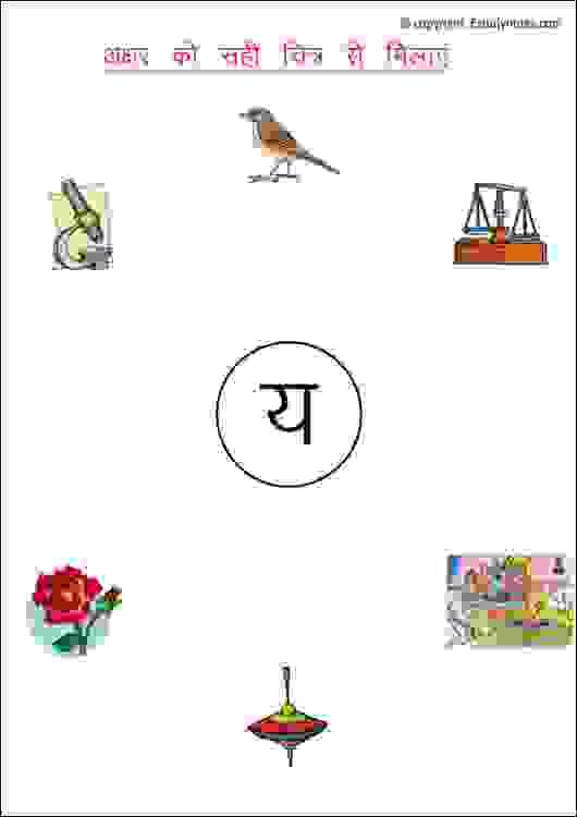 hindi nursery class activity sheet