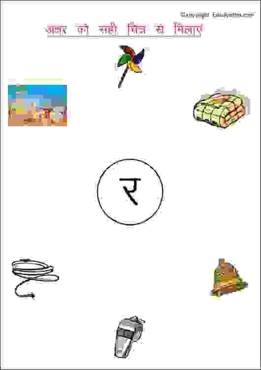 hindi nursery class activity sheet