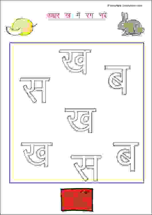 senior kg hindi worksheets