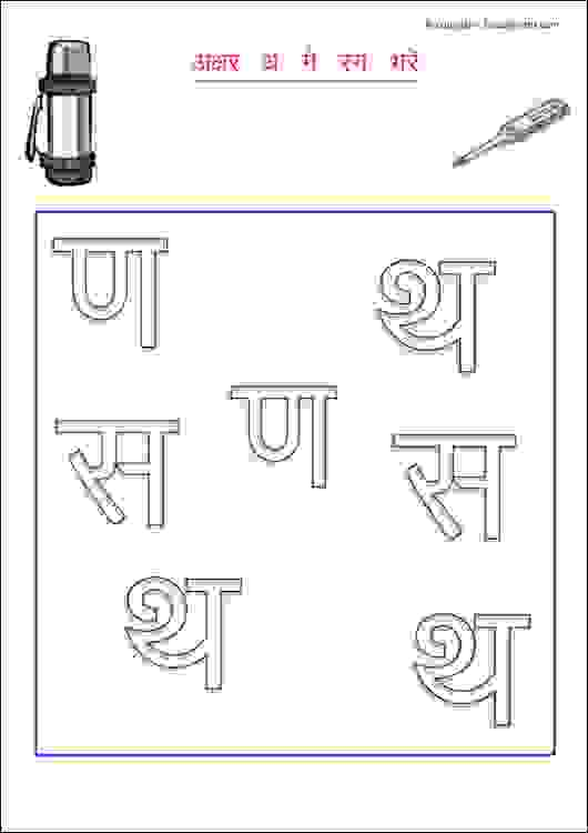 hindi vyanjan worksheets for senior kg