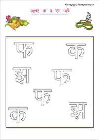 hindi vyanjan worksheets for senior kg