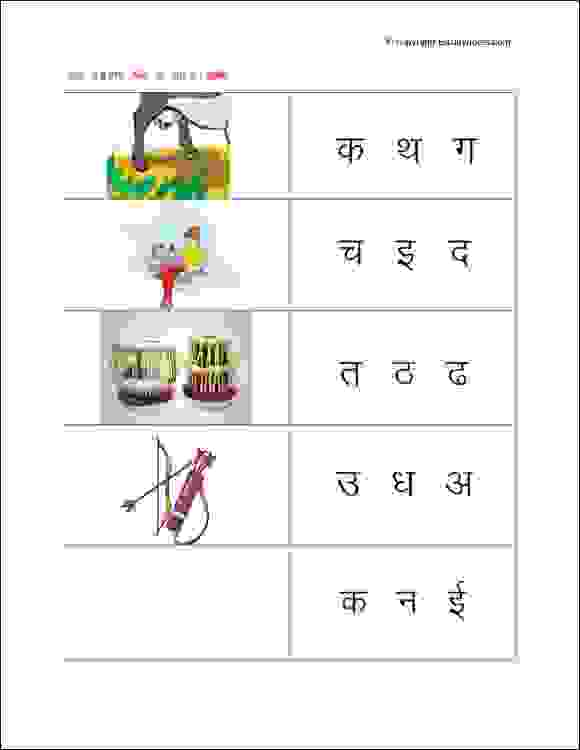 Hindi Vyanjan Worksheets Page 4 Of Estudynotes. Circle The Correct Letter 1. Worksheet. Hindi Worksheet For Jr Kg At Clickcart.co