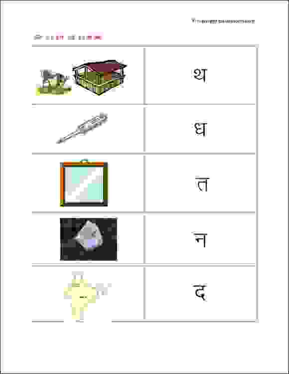 upper kg hindi vyanjan worksheets
