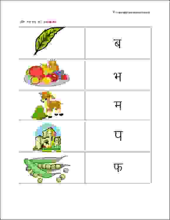 senior kg hindi vyanjan worksheets