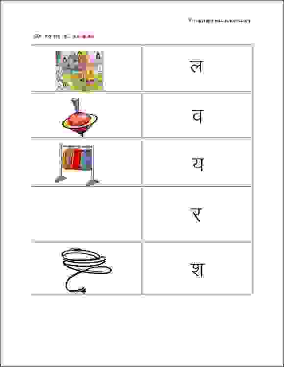 ukg hindi worksheets with pictures