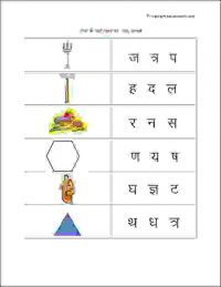 hindi vyanjan worksheets with pictures