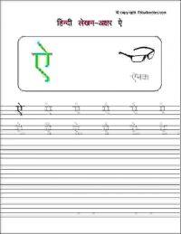 hindi alphabet tracing worksheets