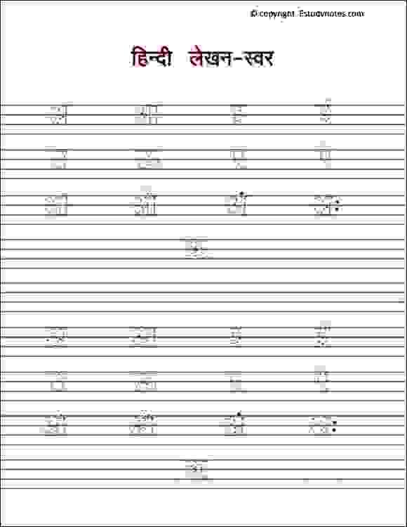 13 Hindi Writing Swar Estudynotes