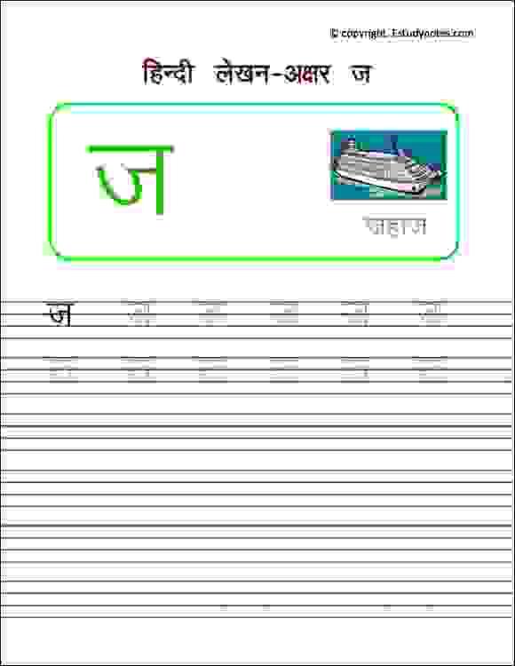 hindi letters tracing worksheets