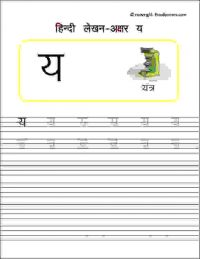 hindi worksheets for tracing letters