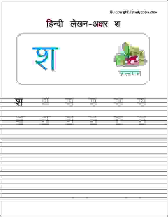 hindi tracing worksheets for kids