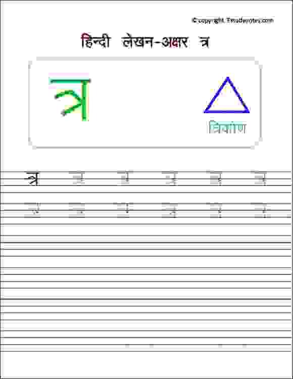 hindi tracing worksheets for kids