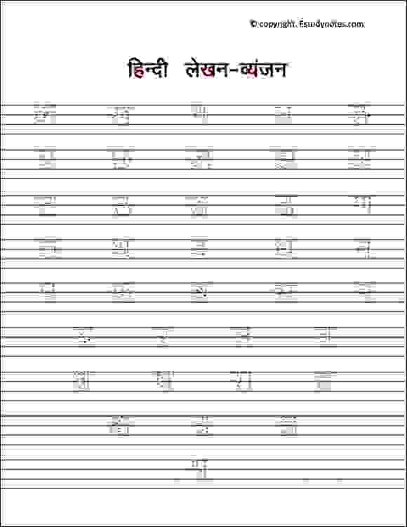 51 Hindi Writing - Vyanjan - EStudyNotes