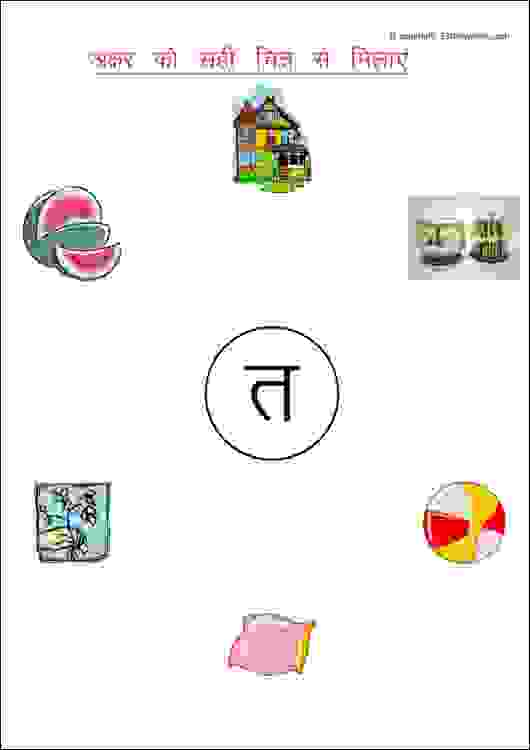 hindi alphabet worksheets for senior kg